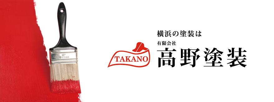 www.takano-tosou.com